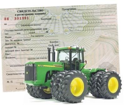 Постановка трактора на учет в Гостехнадзоре