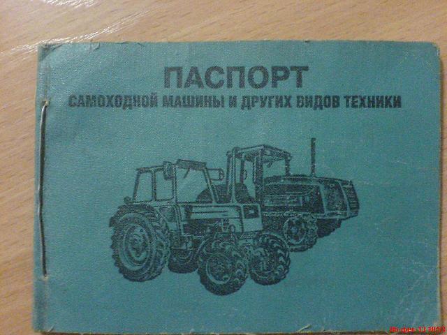 Как снять трактор с учета?
