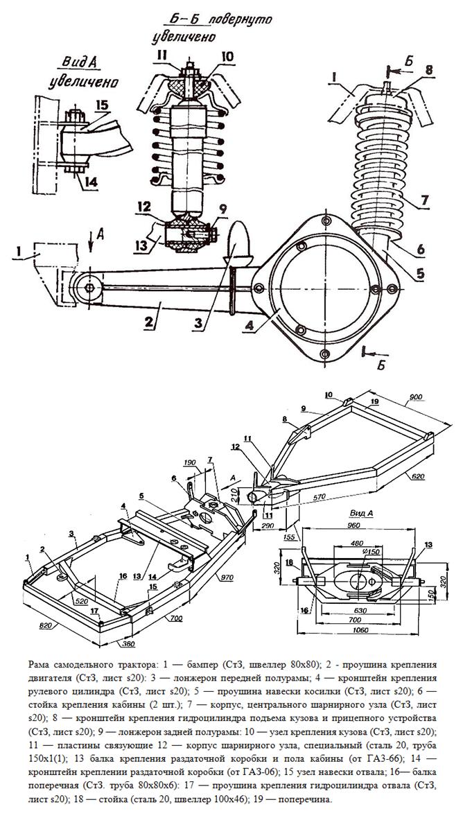 Самодельные мини трактора с ломающейся рамой - чертеж