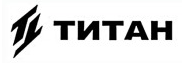 Бренд «Титан»