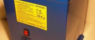 Зернодробилка Хрюша 400